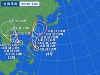 台風14号ですが、16日の午前中に東京方面に直撃しているということはあり得そうですか? その日は東京までワクチン打ちにいくので何とか直撃を避けて欲しい所です。