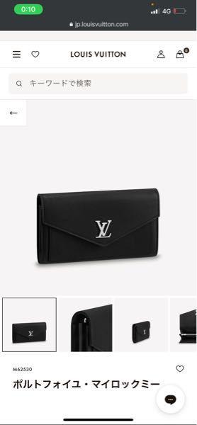 20代社会人男です。 この写真の財布を持つのはおかしいでしょうか。