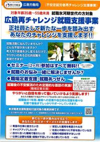 広島の就職氷河期世代支援プログラムは確実に正社員になれる支援では無いですよね? 人気が無い業界の介護や運輸とかですか?