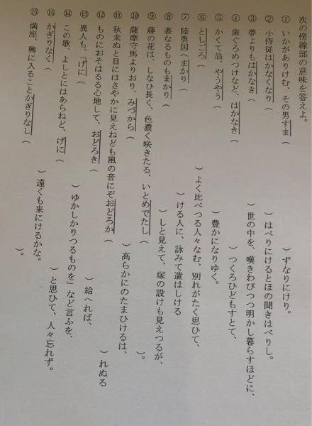 古文の宿題なんですが、わかりません 教えてください。。。