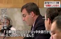 コロナ隠蔽のニュースや、竹島の米・豪・政府公文書が、BA後に片っ端から削除された。 両方ともに都合が悪い犯罪集団と云えば・・・主に、これだろ? . 【北朝鮮、暗号資産3億ドル奪う、防衛企業にサイバー攻撃】(日経新聞) https://www.nikkei.com/article/DGXZQOGN0607H0W1A200C2000000/ 【北朝鮮、バングラデシュの銀行から92億円超盗む】(N...