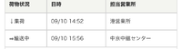 佐川急便 荷物状況について。 今日の16時頃に、中京中継センターから輸送中となったのですが、自宅に届くのはいつ頃でしょうか??