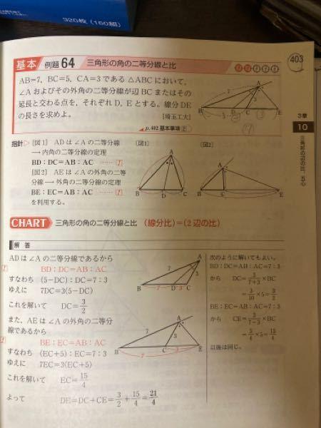 ここの問題の右の次のように解いても良いの下のところです。CE=3/7-3掛けるBCってどう成り立つのですか?本当に意味がわからないので、この7-3などが何を表してるのか教えてください。