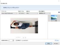 Windowsフォトビューアーで縦に印刷するにはどうすればいいですか?