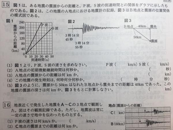 理科 地震 (3)の解き方が分かりません。答えは80kmです。