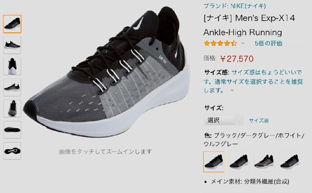 TWICEのサナの履いていた靴に一目惚れしたんですが 買った方がいいですが?ちなみにこれです