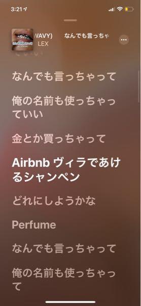 lexのなんでも言っちゃっての歌詞にあるairbnbって何ですか?ググッたら民泊だったりが出てくるのですがあまり分かりません(^_^;