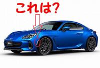 BRZ にお詳しい方へお伺いをいたします。 ・ 画像の赤い丸は何なのでしょうか。