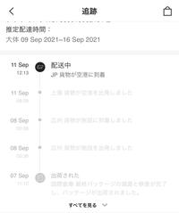 sheinについでです。 これは後どのくらいで届くのでしょうか? もう日本に荷物が届いていると思うのですが、佐川急便で追跡しても情報が出てきません。分かる方回答お願いします。