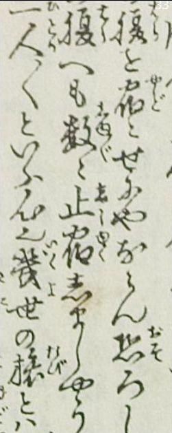 崩し字です 漢字を教えてください 二行目4字目「しゆ〃」 なんて書いてありますか?