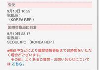 どなたか分かる方お願いします。 韓国よりEMSで洋服6キロ(約8万円分) 送ってもらったのですが 国際交換局に到着から なかなか発送されません。  土日だからストップしてるのでしょうか?  いつも到着から発送までは 1日以内とかなので心配になりました。