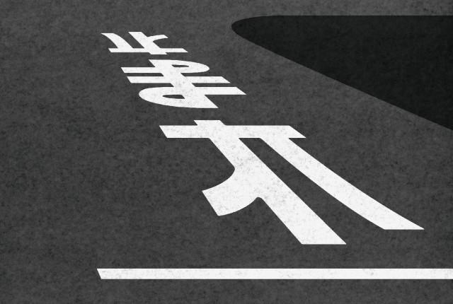日本の道路表示でどちら側から見ても同じ情報を運転手に提示できる言葉遊び視覚トリックがありますが、 韓国にもこういう視覚トリックというかどちらから読んでも同じ情報を得られるとかそういう面白い道路表示や看板など、ハングルでありますか?