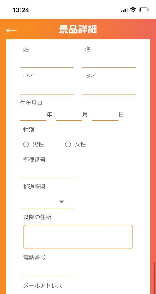 株式会社シェルタージャパンのアプリ【ヨウジン】で750ポイントを貯めるとAmazonギフト券と交換できると記載されているのですがこれは安全なんでしょうか?