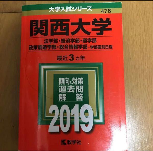 2022年度関西大学 商学部を受験する者です。 2019年度の過去問が欲しくて、中古を買おうとしてるんですけど、これでいいんですか?それとも全学部日程の方がいいんですか?