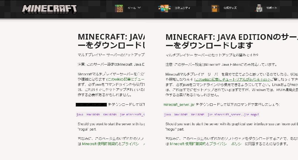 java版のマインクラフトでサーバーを建てたいのですが、jarファイルがダウンロードできません。そもそもバージョンの表記がなく選択しようとしても単なる文章選択になってしまいます。 なにか解決策をご存じの方がいらっしゃいましたら宜しくお願いします。