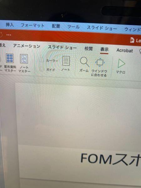 パワーポイントのこの位置にカラー/グレースケールのタブがないのですが、どうやったら表示されるのでしょうか。 macを使っておりサブスクのバージョンです。