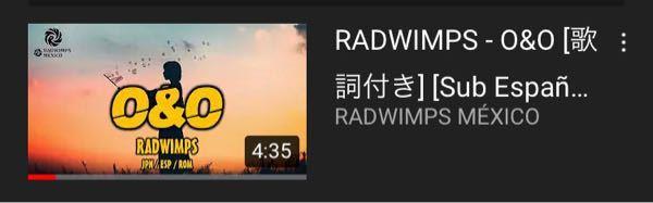 このRADWIMPSの曲名ってなんて読みますか?