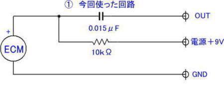 自作でマイクを作ってみたいです。 https://akizukidenshi.com/catalog/g/gK-15552/ このアンプキットと https://akizukidenshi.com/catalog/g/gK-12309/ これはデータシートや説明書通りに組み立てればいいのいうのは分かったのですが、マイクの回路の作り方がわかりません。マイクの回路は画像の回路をそのまま流用してもいいのでしょうか? マイクはこれを使いたいと思っています https://akizukidenshi.com/catalog/g/gP-13632/ 図々しいとは思いますが、電子工作の経験がない私に何方かご教授ください。