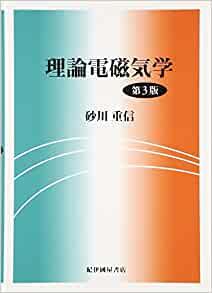 紀伊国屋書店出版の砂川重信の理論電磁気学は 第3版から本の函はなくなったんでしょうか? 第2版には函もついていましたよね?