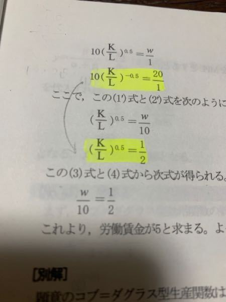 この黄色いマークで線が引かれた上の式から下の式になる過程を誰か教えていただけないでしょうか。