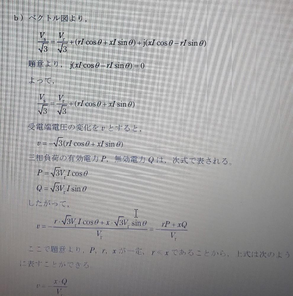 電験の問題の解答(技術者協会のホームページより) 受電端電圧の変化というのは、必ずVr-Vsで定義されるのでしょうか?