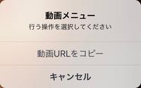 ツイクリップを使用してTwitterの動画を保存しようとしていたんですが、ツイクリップのアプリの画面に動画URLをコピーと表示されています。どうしたら、Twitterの動画を保存できるのでしょうか? (iPhone)