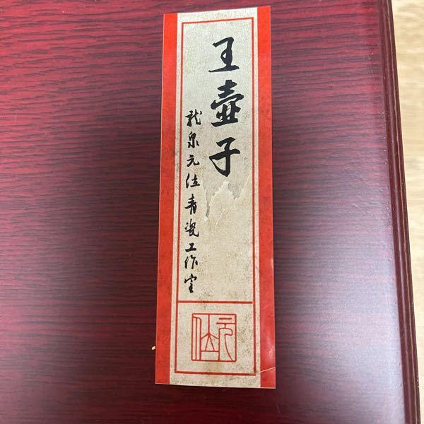 これはどこのものですか? 中国でもらった中国茶の茶器セットの箱です。 高価なものですか?