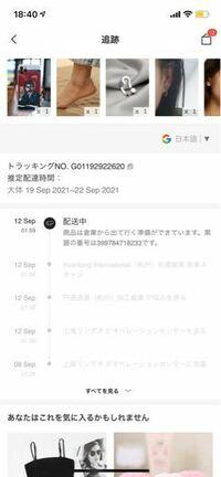 シーインという通販サイトでの質問なのですが これはあとどれくらいで到着しますか?? また日本にはあとどれくらいで到着しますか?? ご回答お願いします