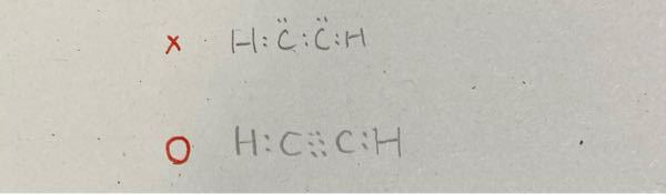 化学の結合について疑問です。 上でなく、下になる理由、考え方を教えてください。 電子の数で考えると、どちらもありそうな気がするのです。