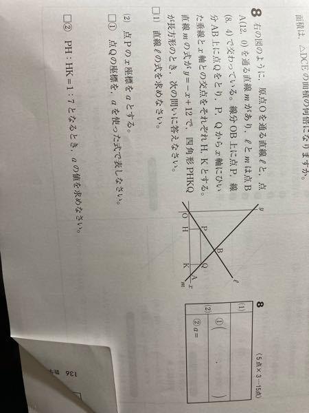 ここの問題を教えてください。中学2年数学です!