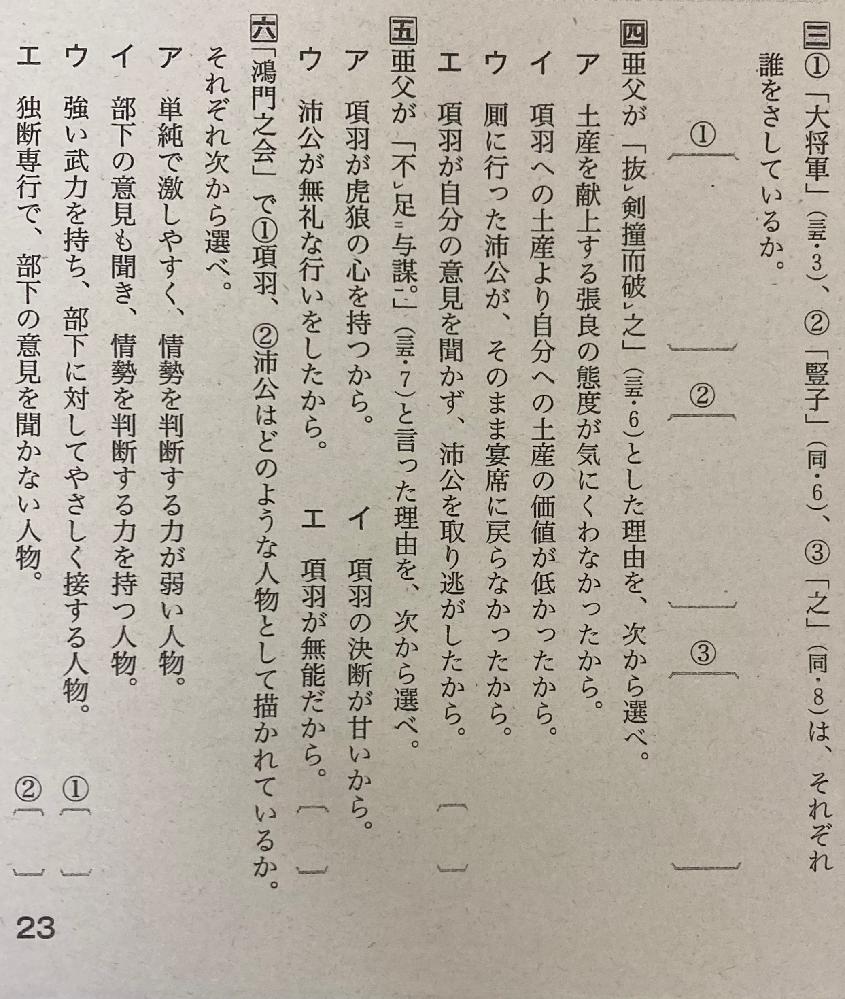 古典の鴻門之会についての問題で、写真の問題の答えを教えてください!
