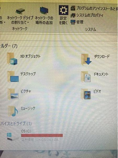 ノートパソコンの空き容量が少ないです。 どうすれば増やせますか? デスクトップなどのPC上には、いま使用中の100メガ程度の文書しか保存しておらず、写真などは全てUSBなどに保存しています。 このノートパソコンを購入したときから、動作が遅くならないように、基本的に写真などの大きなデータはUSBなどに保存しています。 容量が少ないので、PC版のzoomなどのダウンロードができません。 よろしくお願いします。