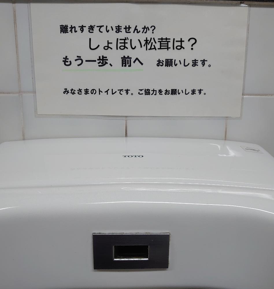 トイレに入ったら、 こんな言葉が書かれていました。 貴方の気持を聞かせ下さい。