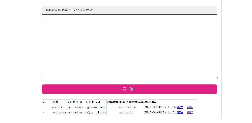 jqueryとphpについて質問です。 ボタンが押されたら、javascriptのcomfirmで、ポップアップを表示し、 ポップアップでokが押された場合、phpにデータを送信、 データを受け取ったphpファイルで、対象のidを削除するコードを書いたのですが、 何も起こりませんでした。 データの送受信は、サイトを参考にしたのですが、この方法では、できないでしょうか? 参考したサイト https://arakaze.ready.jp/archives/2739 画像のphpファイル(jqueryもこのファイルで実行) (contact.php) https://ideone.com/DctfbR データベースで、対象のidのデータを削除するphpファイル(delete.php) https://ideone.com/YiJILb