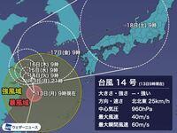9/17日の11:30〜の松山発、羽田着の飛行機に乗るのですが台風の影響などで欠航や遅延となりそうですかね?