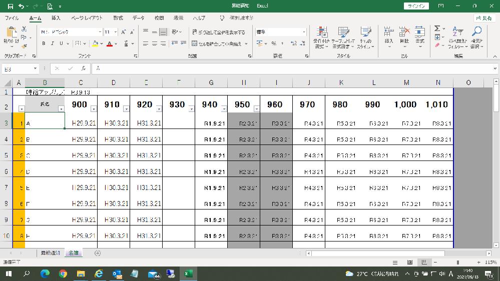 Excelの関数について教えて下さい。 入社してから毎年、昇給制度(時給)を設けていてエクセルで管理をしてます。 昇給通知書を同封しているのですが、仕事効率を少しでも上げたいと思い関数(vlookup,if)を用いましたがいまいち分からないです。 添付した画像はアルバイトの一覧です。 名前の行に何年何月何日に何円になるかを表しています。 ex)Aさん、960の下R3.3.21→令和3年3月21日に960円になる。 という一覧です。 質問1 昇給通知書に、名前を入れれば、名前の人の時給金額を引っ張てきたいのですが、2枚目の一覧を用いてすることは可能でしょうか? ※令和3年3月21日で950円に時給が上がったが、令和4年3月21日は960円になるのを名前を入れただけで自動で金額変更をしてほしい。 ※アルバイト人数は50名ほどいます。日にちは全員一緒ですが、月単位がバラバラです。3月の人もいれば9月や6月の人もいます。 よろしくお願い致します。