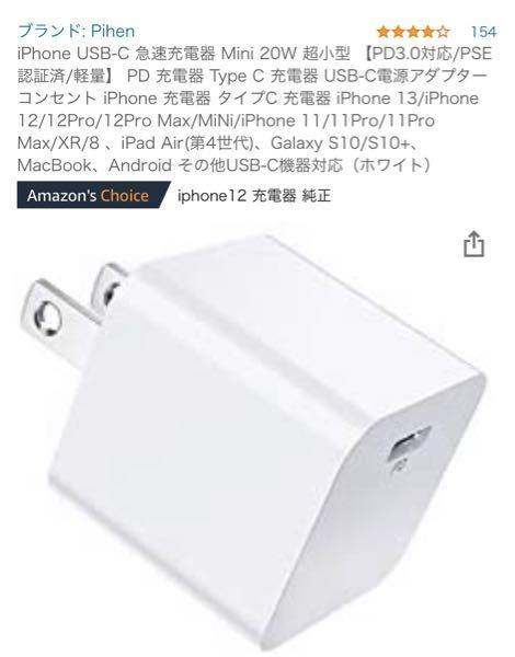 こちらを購入しようと思ってるのですがコード?は何を選べばいいですか?高速充電したいのですが無知なので教えてください。できればAmazonでお願いします( ; ; )