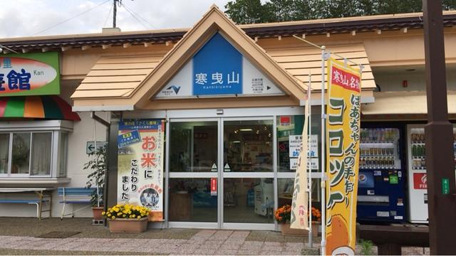 浜田自動車道の寒曳山PA上り線は何故売店と食堂を休止したのですか?