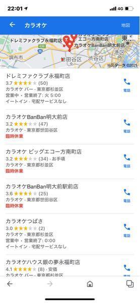 Googleで「近くの〇〇」って調べると、こんな感じで全く近くないところが出てきます。(自分の現在地は横浜)どうしたらいいですか?