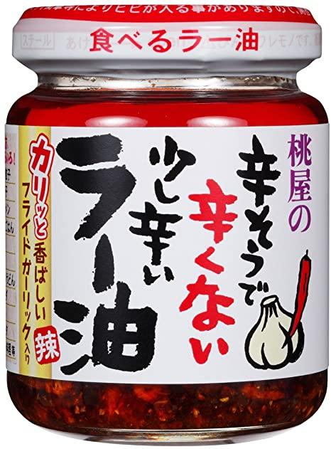 食べるラー油は好きですか? (^○^)b