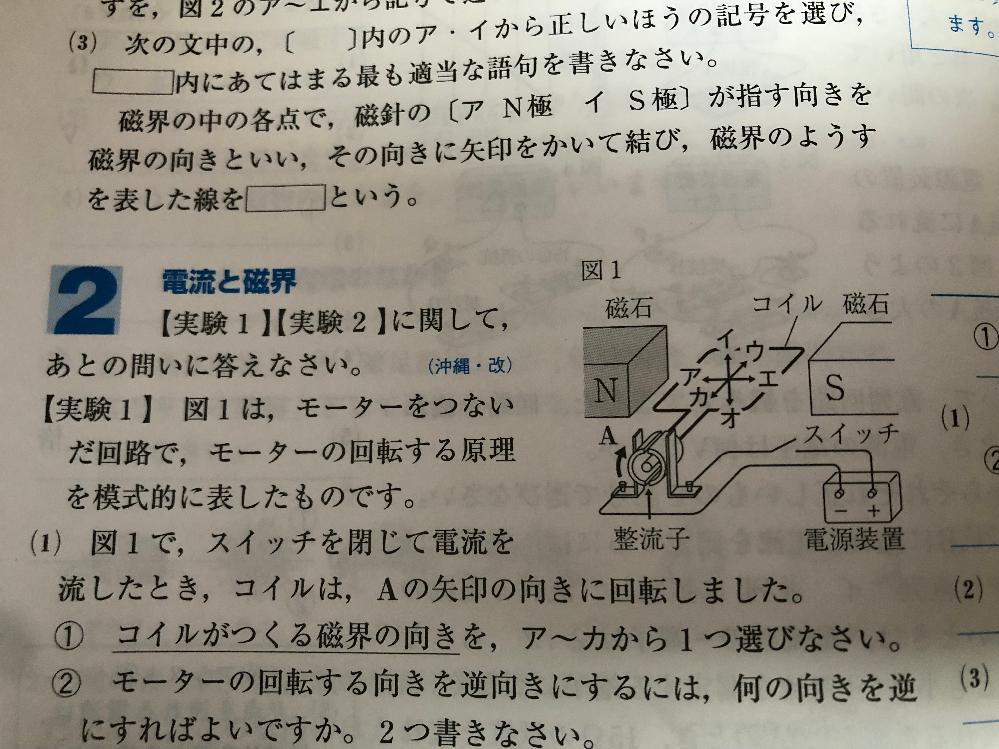 中2理科 電流と磁界です。 ①の解説お願いします汗 因みに答えはイです。