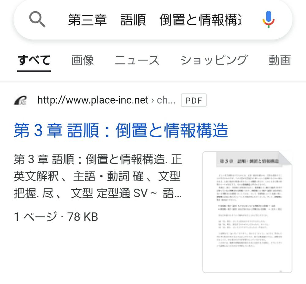 この検索画面で出てくる書籍の名前が知りたいです。 URL先が、出版社の公式ページになっているんですが、該当する本が見つかりませんでした。