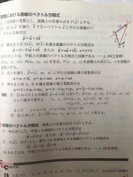 媒介変数表示、ベクトル方程式がわかりません。pベクトル自体は平行ではありませんよね?おねがいします。