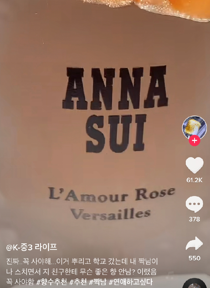 アナスイのこの香水ってオレンジみたいな色もう無いんですかね、、?韓国の方の動画ですめっちゃこの匂いがいいって書いてあったんですけど日本語で調べたらピンクしか出てこないです。。