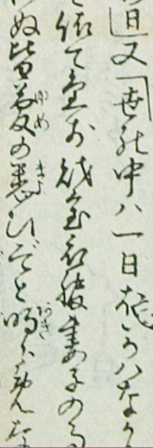 崩し字の漢字が読めません 中央3・4字目「依て」の次の二字を教えてください