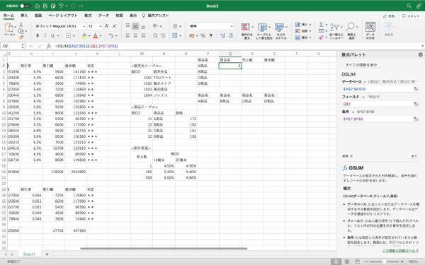 Excelのdsum関数の結果が0になるんですけどどうしてでしょうか?
