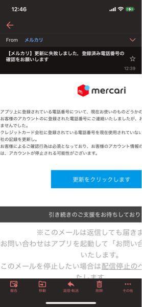 no-reply@rnercari.jpのアドレスから メールが届きました これは詐欺メールで間違いないですか?