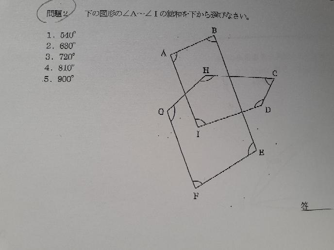 至急教えてください! 答えは5です。