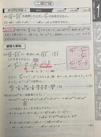 数2 二項定理 元気が出る数学2の問題です。 この問題の(1)にて、20-2rにrが引かれて、20-3rとなっているのは何故でしょうか。そして、x^rはどこに行ったのでしょうか。 教えてくださいm(_ _)m
