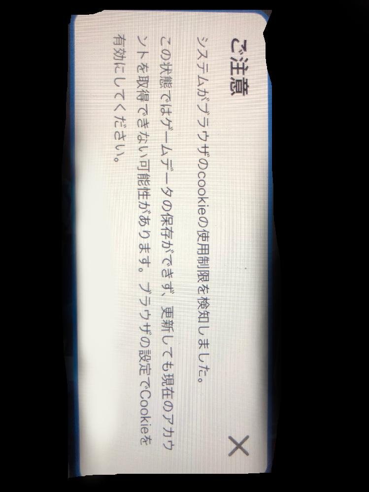 ブラウザゲームでこのような表示が突然出てきました。今のところとくに何か実害が出たわけではありませんが怖いので、これが何か教えて下さい。あと何をすればいいでしょうか